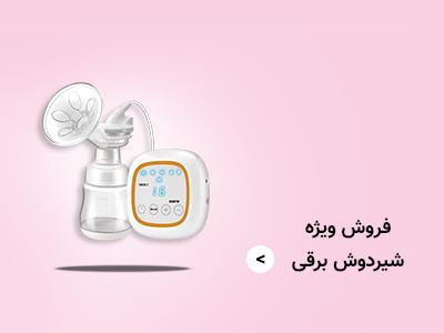 شیردوش برقی