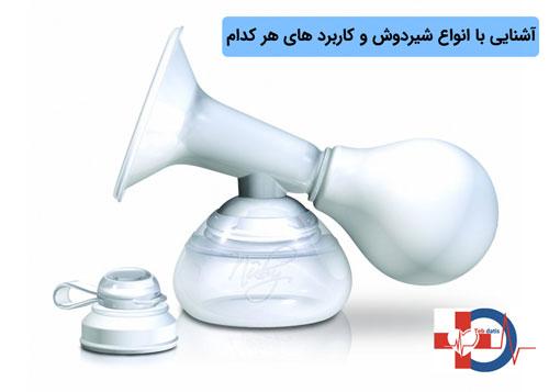 انواع شیردوش